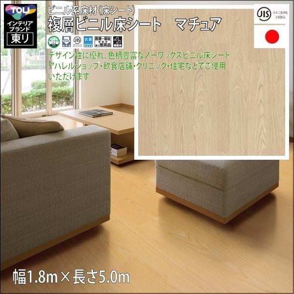 クッションフロア/巾1.82/5m から測り売/東リ/FS3069 メイプル柄 土足可
