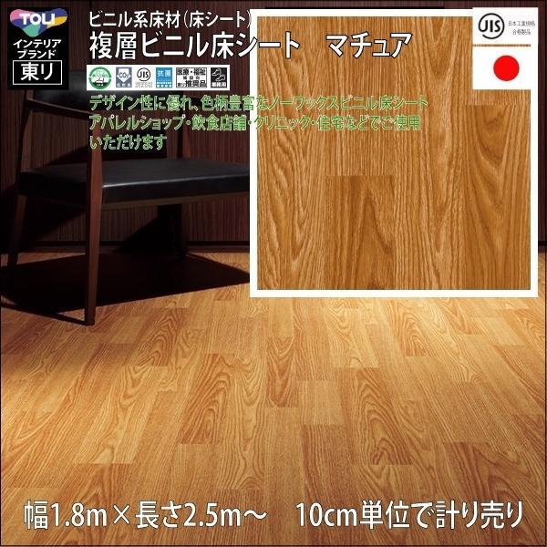 クッションフロア/巾1.82/2.5m から測り売/東リ/FS3059 オーク柄 土足可
