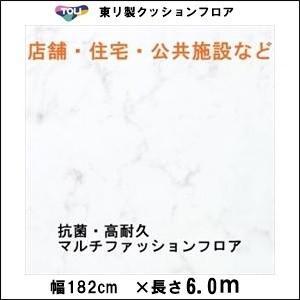 クッションフロア/巾1.82/6m から測り売/東リ/FS3009 ビアンコカララ柄 土足可