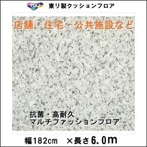 クッションフロア/巾1.82/6m から測り売/東リ/FS3017 グラニット柄 土足可