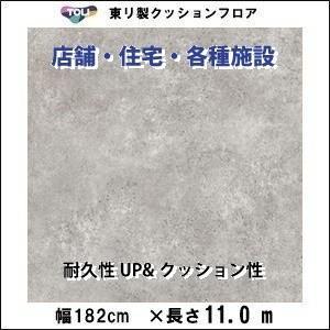 クッションフロア/巾1.82/11m から測り売/東リ/FS3002 エイジドモルタル柄 土足可