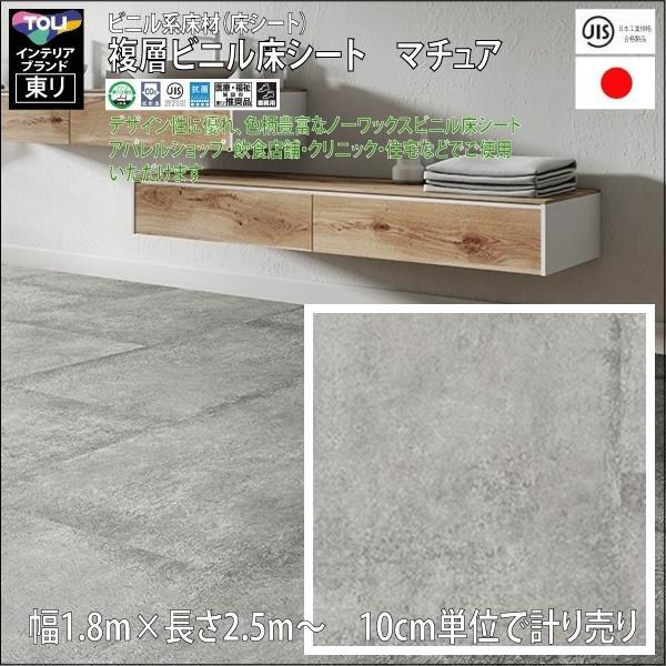 クッションフロア/巾1.82/2.5m から測り売/東リ/FS3006 コンクリートタイル柄 土足可