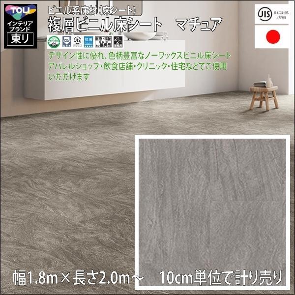 クッションフロア/巾1.82/2m から測り売/東リ/FS3010 ヴァルスタイル柄 土足可