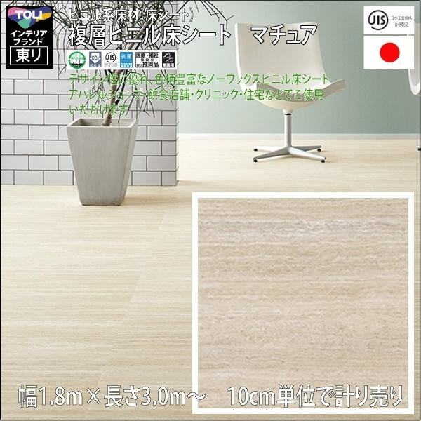 クッションフロア/巾1.82/3m から測り売/東リ/FS3012 セルベジャンテ柄 土足可
