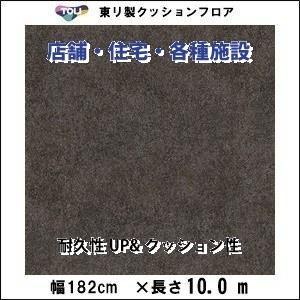 クッションフロア/巾1.82/10m から測り売/東リ/FS3013 エイジドメタル柄 土足可