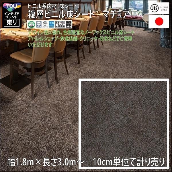クッションフロア/巾1.82/3m から測り売/東リ/FS3013 エイジドメタル柄 土足可