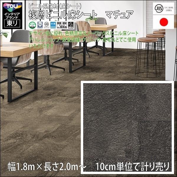 クッションフロア/巾1.82/2m から測り売/東リ/FS3014 鉄平石柄 土足可