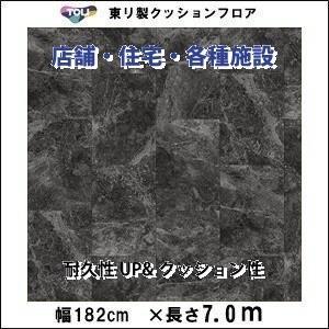 クッションフロア/巾1.82/7m から測り売/東リ/FS3022 ロイヤルマーブルタイル柄 土足可