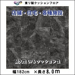 クッションフロア/巾1.82/8m から測り売/東リ/FS3022 ロイヤルマーブルタイル柄 土足可