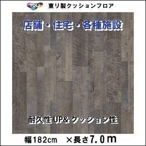 クッションフロア/巾1.82/7m から測り売/東リ/FS3060 リクレイムドウッド柄 土足可