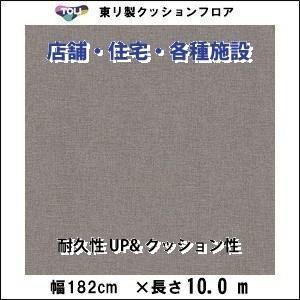 クッションフロア/巾1.82/10m から測り売/東リ/FS3079 シャインツイード柄 土足可