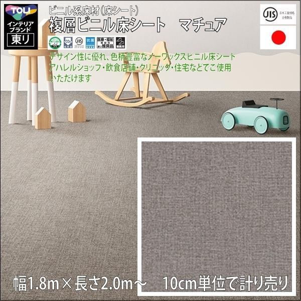クッションフロア/巾1.82/2m から測り売/東リ/FS3079 シャインツイード柄 土足可