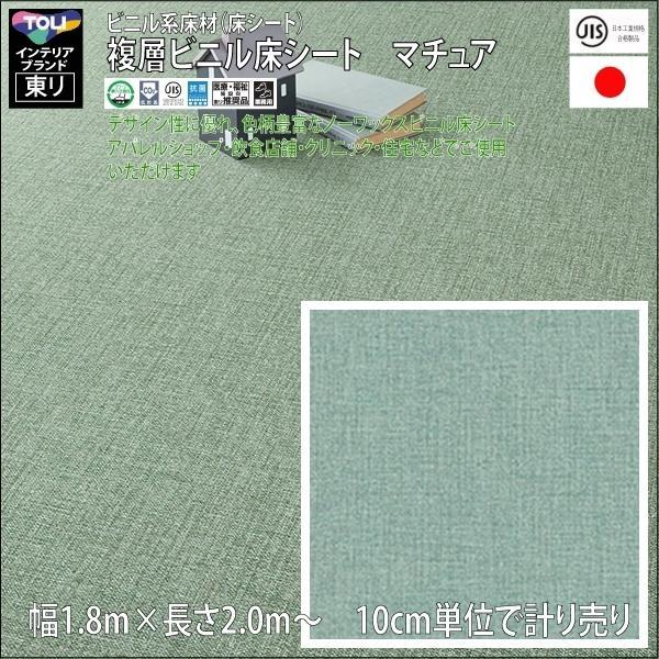 クッションフロア/巾1.82/2m から測り売/東リ/FS3080 シャインツイード柄 土足可