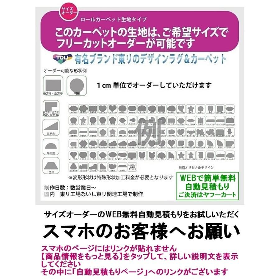 カーペット ラグマット/東リ/グレース/160×220cm 長方形 楕円 他/9色/業務用 住宅用/日本製 lucentmart-interior 21