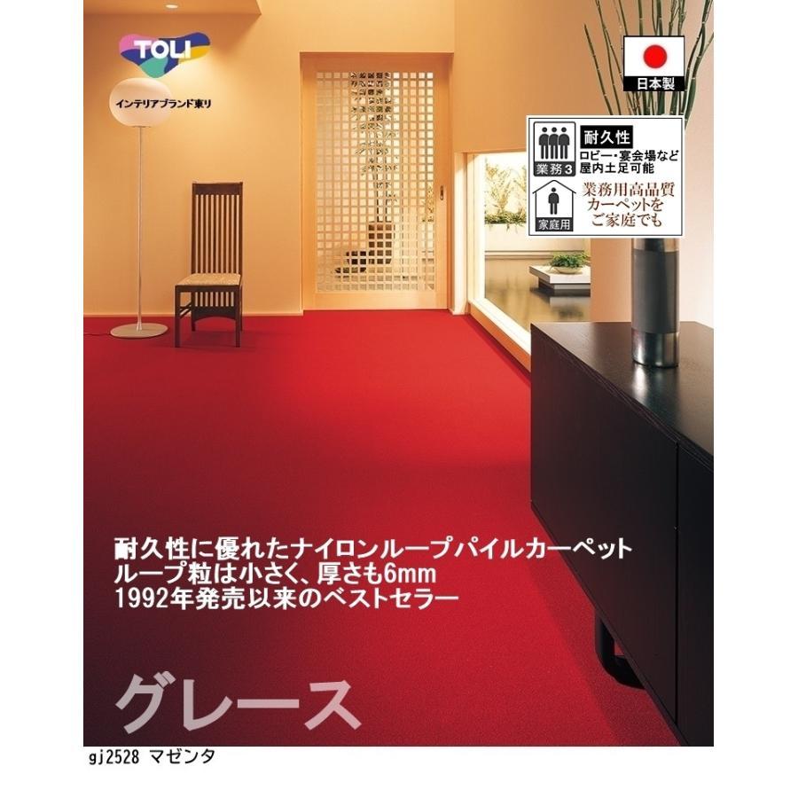 カーペット ラグマット/東リ/グレース/160×220cm 長方形 楕円 他/9色/業務用 住宅用/日本製 lucentmart-interior 04