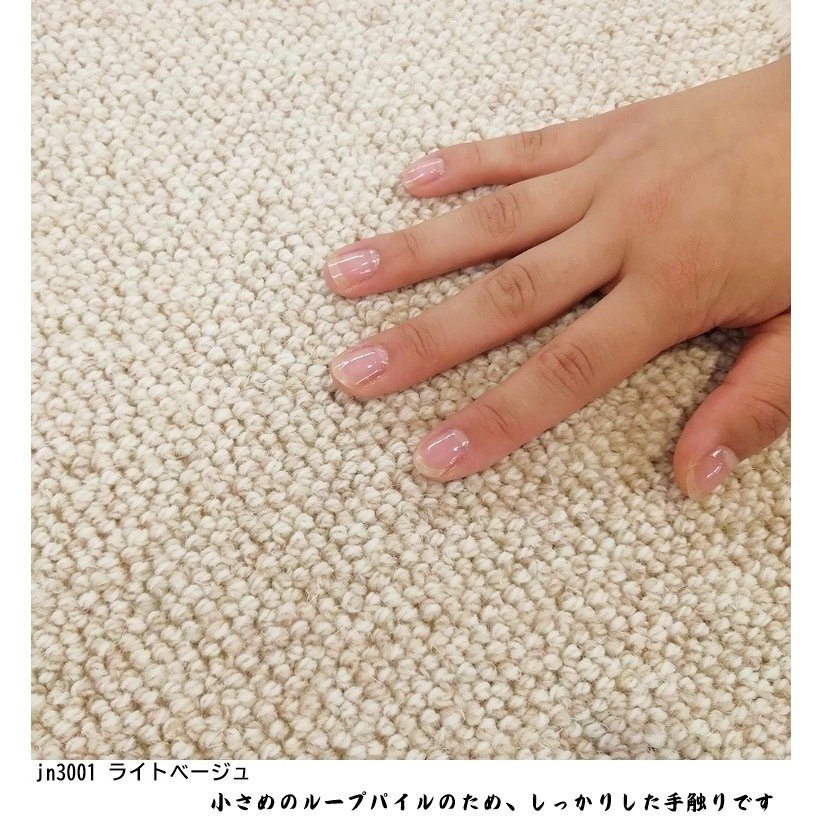 サイズオーダー カーペット/ウール 100%/切欠き くり抜き 敷き詰め 変形 可能/日本製/床暖/T-JN/3色/東リ ブランド/自動見積もり 説明|lucentmart-interior|14