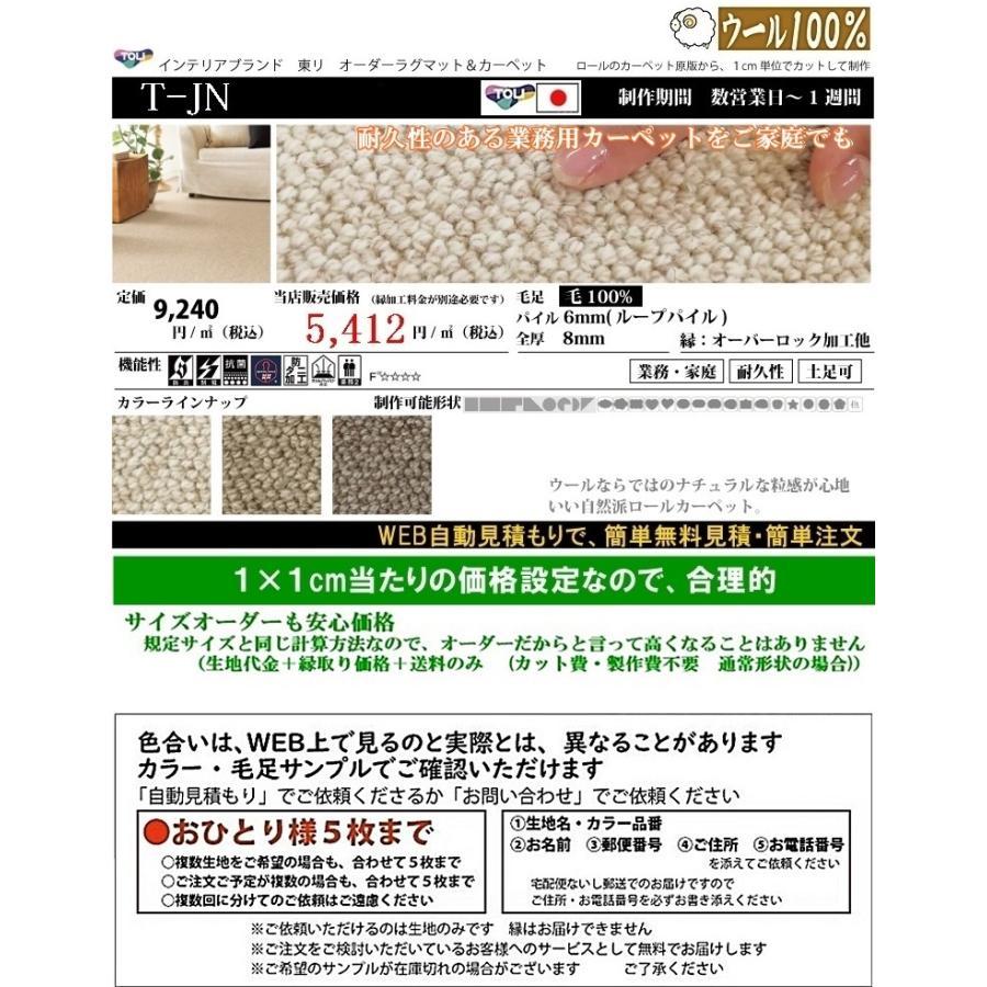 サイズオーダー カーペット/ウール 100%/切欠き くり抜き 敷き詰め 変形 可能/日本製/床暖/T-JN/3色/東リ ブランド/自動見積もり 説明|lucentmart-interior|03