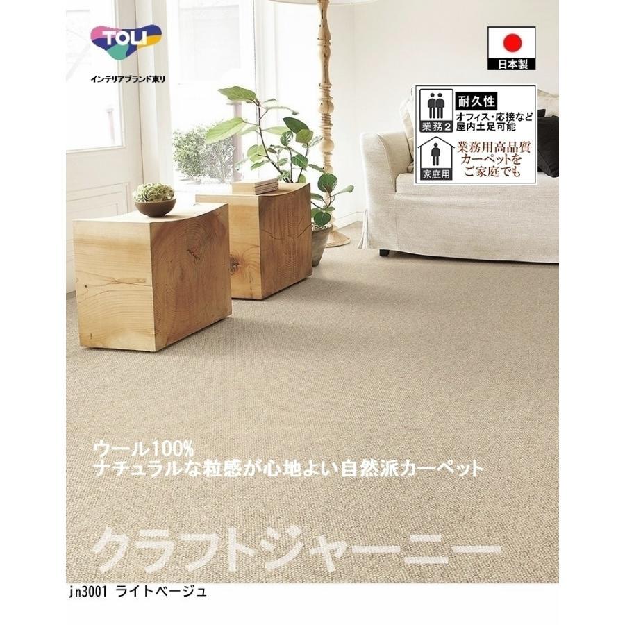 サイズオーダー カーペット/ウール 100%/切欠き くり抜き 敷き詰め 変形 可能/日本製/床暖/T-JN/3色/東リ ブランド/自動見積もり 説明|lucentmart-interior|04