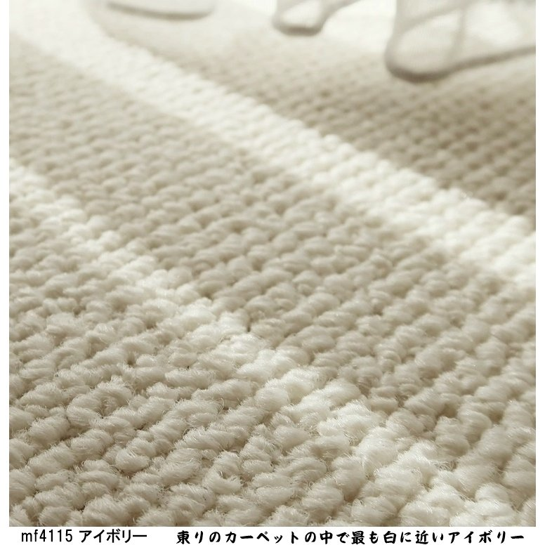 カーペット ラグマット/東リ/マスターフル/180×210cm 長方形 楕円 他/7色/住宅用/日本製|lucentmart-interior|12