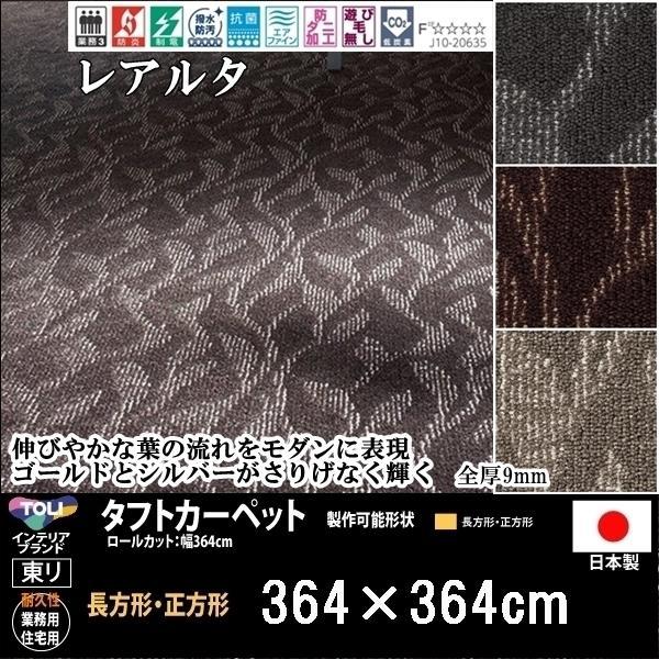 カーペット/東リ/レアルタ/三六間 8畳 364×364cm/3色/業務用 住宅用