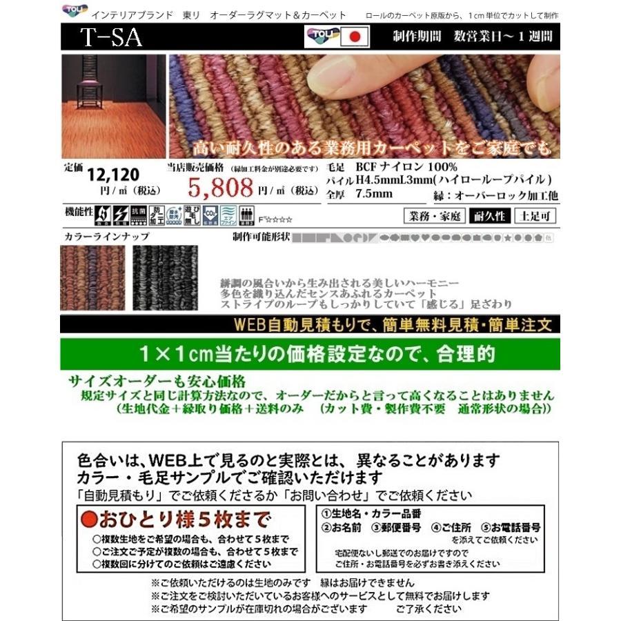 オーダーカーペット フリーカット カーペット/東リ/シャサーヌ/2色/業務用 住宅用/見積もり用ページ/日本製|lucentmart-interior|03