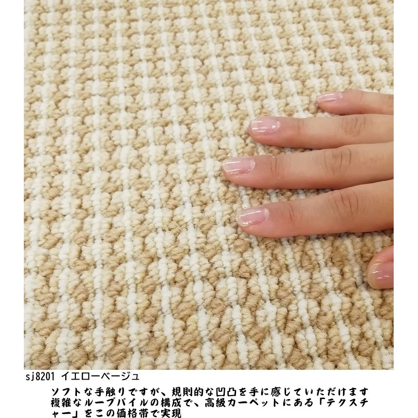 カーペット ラグマット/東リ/セグエ/260×280cm 長方形 楕円 他/4色/住宅用/日本製|lucentmart-interior|11