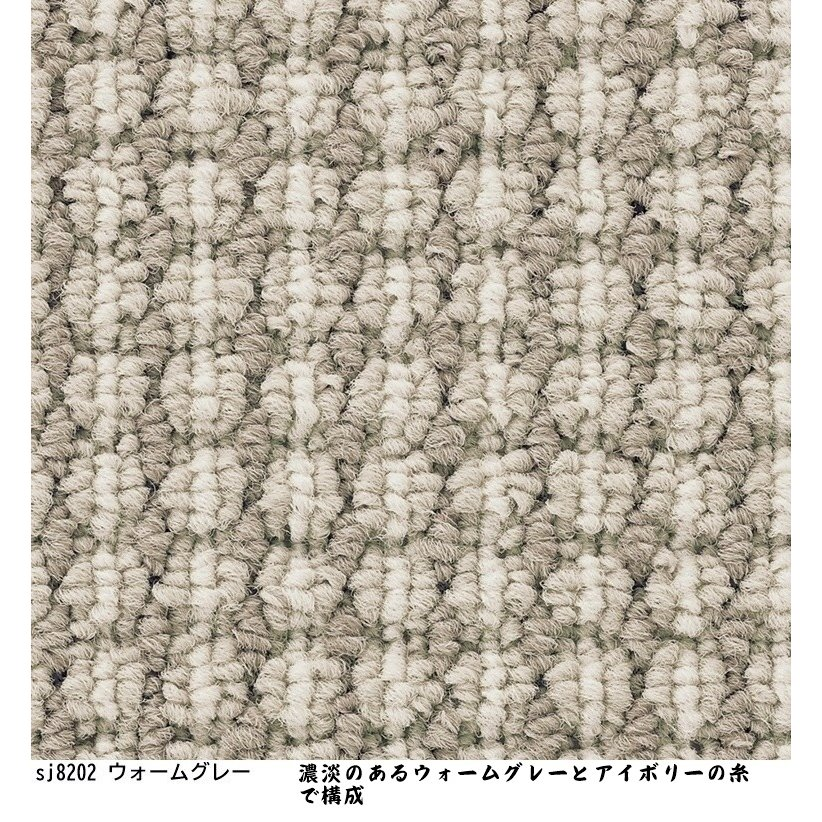 カーペット ラグマット/東リ/セグエ/260×280cm 長方形 楕円 他/4色/住宅用/日本製|lucentmart-interior|08