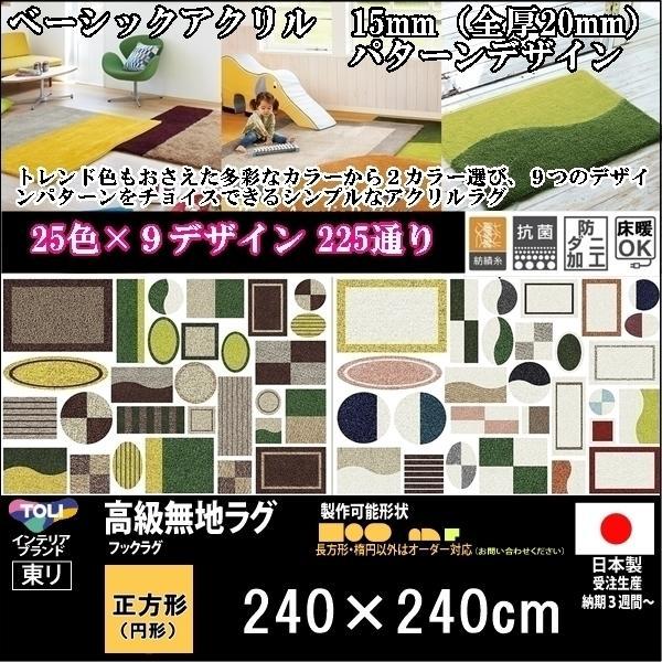 ラグ ラグマット/東リ/ベーシック アクリル15mm/240×240cm/9デザイン/25色/受注生産