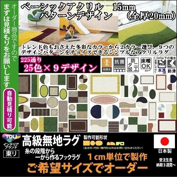 オーダーラグ ラグ/東リ 高級 絨毯/ベーシック アクリル15mm/25色9パターン柄/見積もり用ページ/日本製|lucentmart-interior