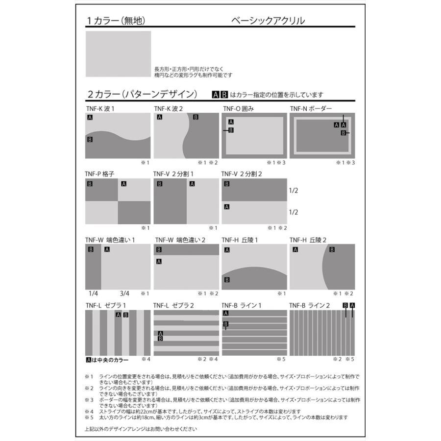 オーダーラグ ラグ/東リ 高級 絨毯/ベーシック アクリル15mm/25色9パターン柄/見積もり用ページ/日本製|lucentmart-interior|13