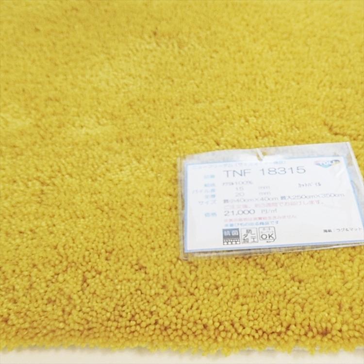 オーダーラグ ラグ/東リ 高級 絨毯/ベーシック アクリル15mm/25色9パターン柄/見積もり用ページ/日本製|lucentmart-interior|17