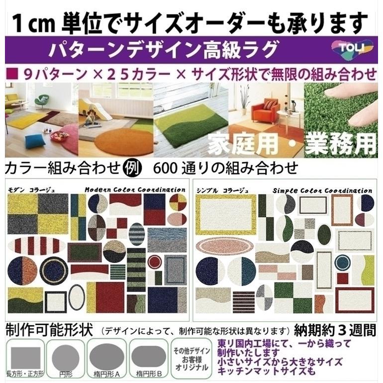 オーダーラグ ラグ/東リ 高級 絨毯/ベーシック アクリル15mm/25色9パターン柄/見積もり用ページ/日本製|lucentmart-interior|03