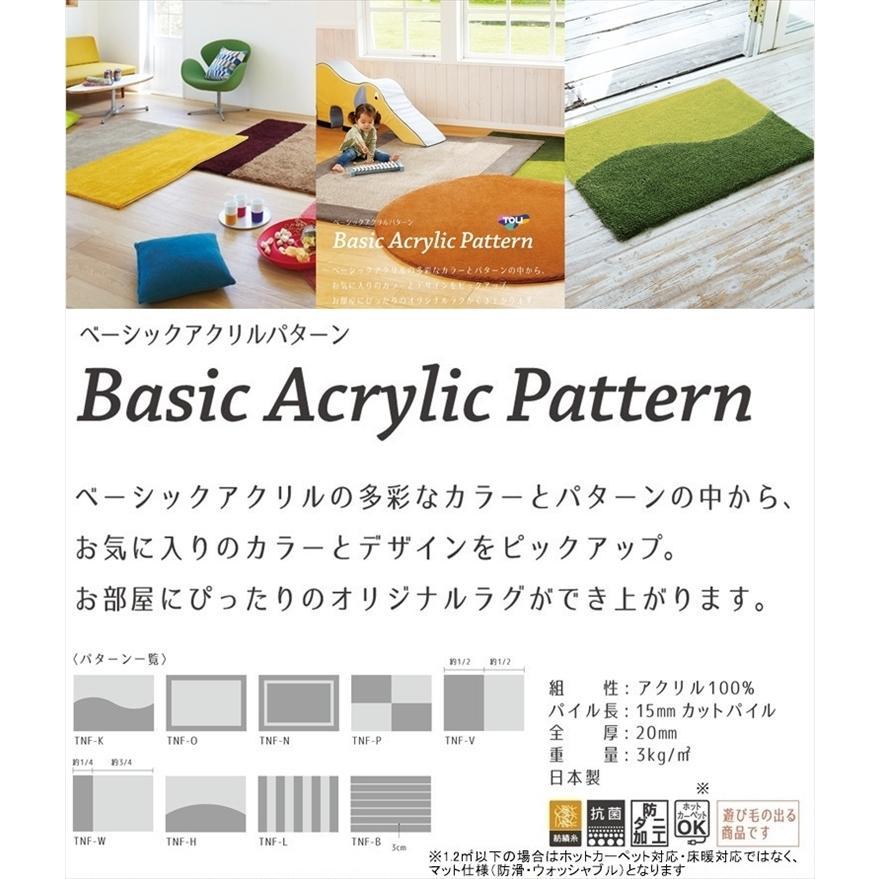 オーダーラグ ラグ/東リ 高級 絨毯/ベーシック アクリル15mm/25色9パターン柄/見積もり用ページ/日本製|lucentmart-interior|05