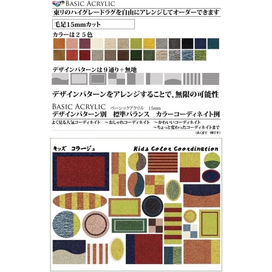 オーダーラグ ラグ/東リ 高級 絨毯/ベーシック アクリル15mm/25色9パターン柄/見積もり用ページ/日本製|lucentmart-interior|09