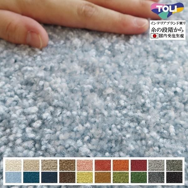 ラグ ラグマット/東リ/カラフィルパレット12mm/200×220cm 長方形 楕円/21色/受注生産