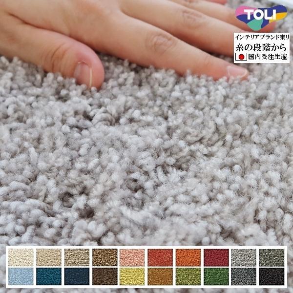 シャギーラグ ラグマット/東リ/カラフィルパレット28mm/220×220cm/正方形 円形/21色/受注生産