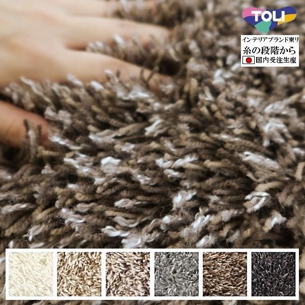 シャギーラグ ラグマット/東リ/コズミックシャギー40mm/200×320cm 長方形 楕円/6色/受注生産