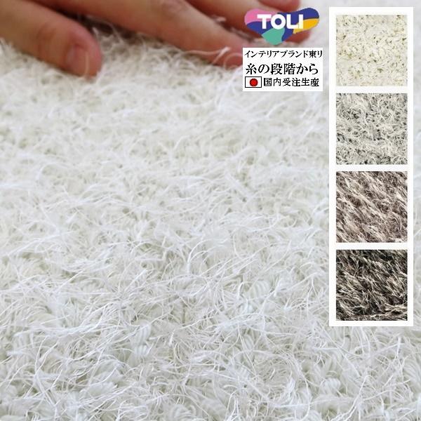 シャギーラグ ラグマット/東リ/ハーブシャギー/220×250cm 長方形 楕円/4色/受注生産