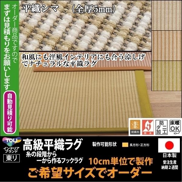 オーダーラグ オーダーカーペット ラグ 平織り/東リ 高級 絨毯/ウール 綿 平織りシマ 3色33パターン/見積もり用ページ/日本製|lucentmart-interior