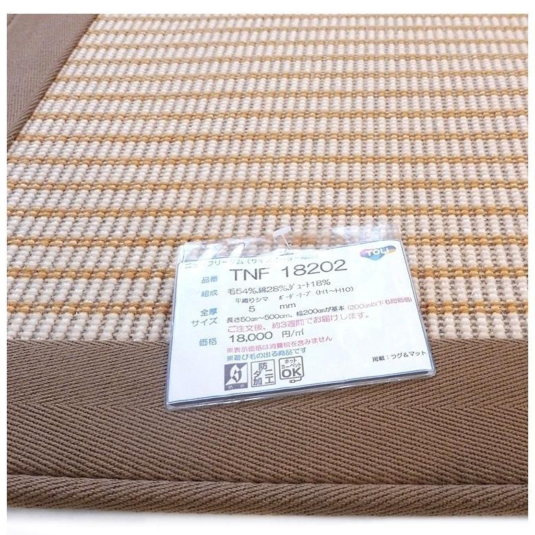 オーダーラグ オーダーカーペット ラグ 平織り/東リ 高級 絨毯/ウール 綿 平織りシマ 3色33パターン/見積もり用ページ/日本製|lucentmart-interior|13