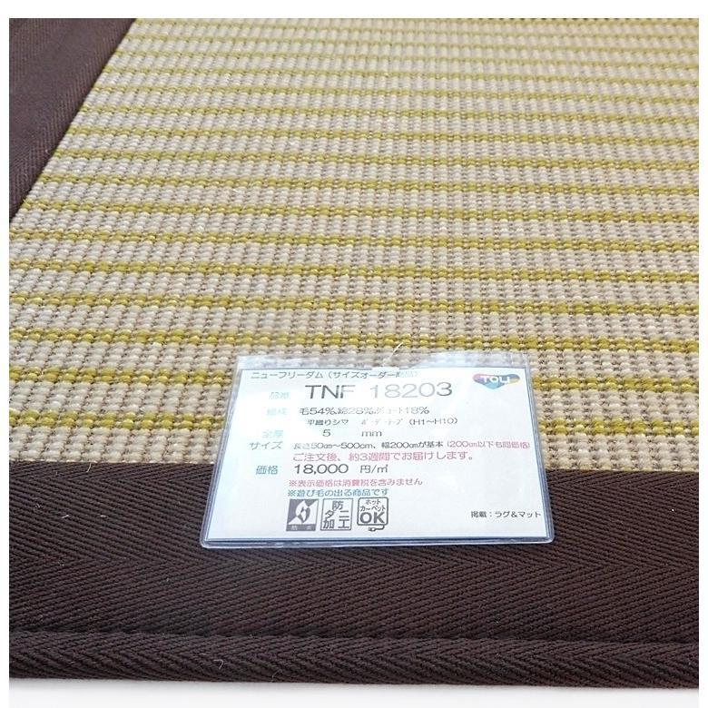 オーダーラグ オーダーカーペット ラグ 平織り/東リ 高級 絨毯/ウール 綿 平織りシマ 3色33パターン/見積もり用ページ/日本製|lucentmart-interior|17