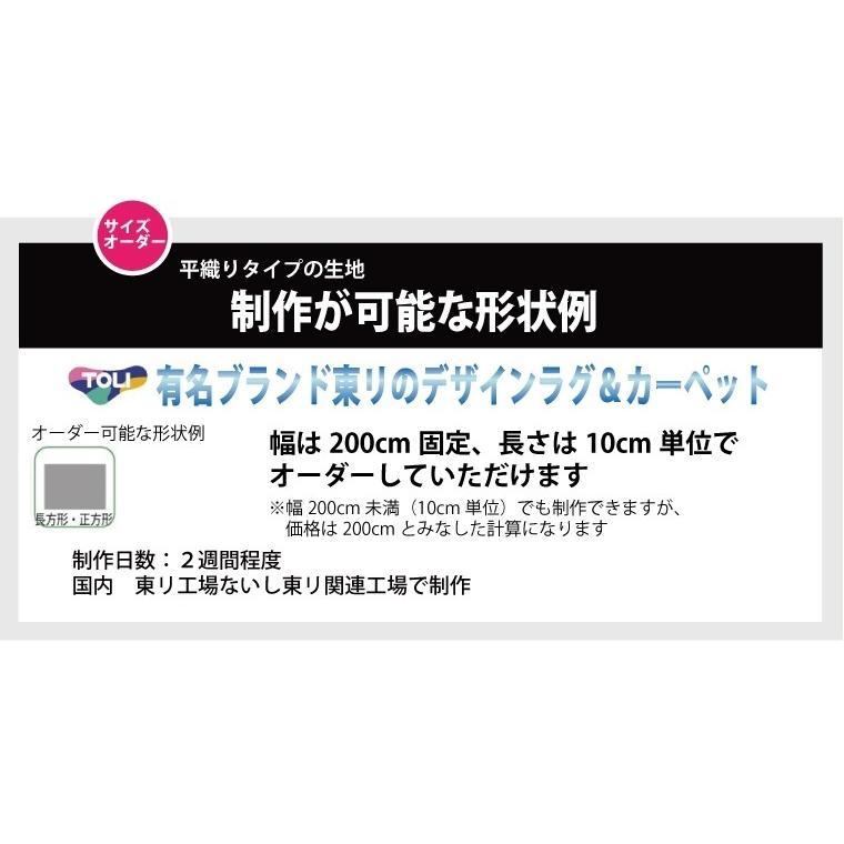 オーダーラグ オーダーカーペット ラグ 平織り/東リ 高級 絨毯/ウール 綿 平織りシマ 3色33パターン/見積もり用ページ/日本製|lucentmart-interior|20