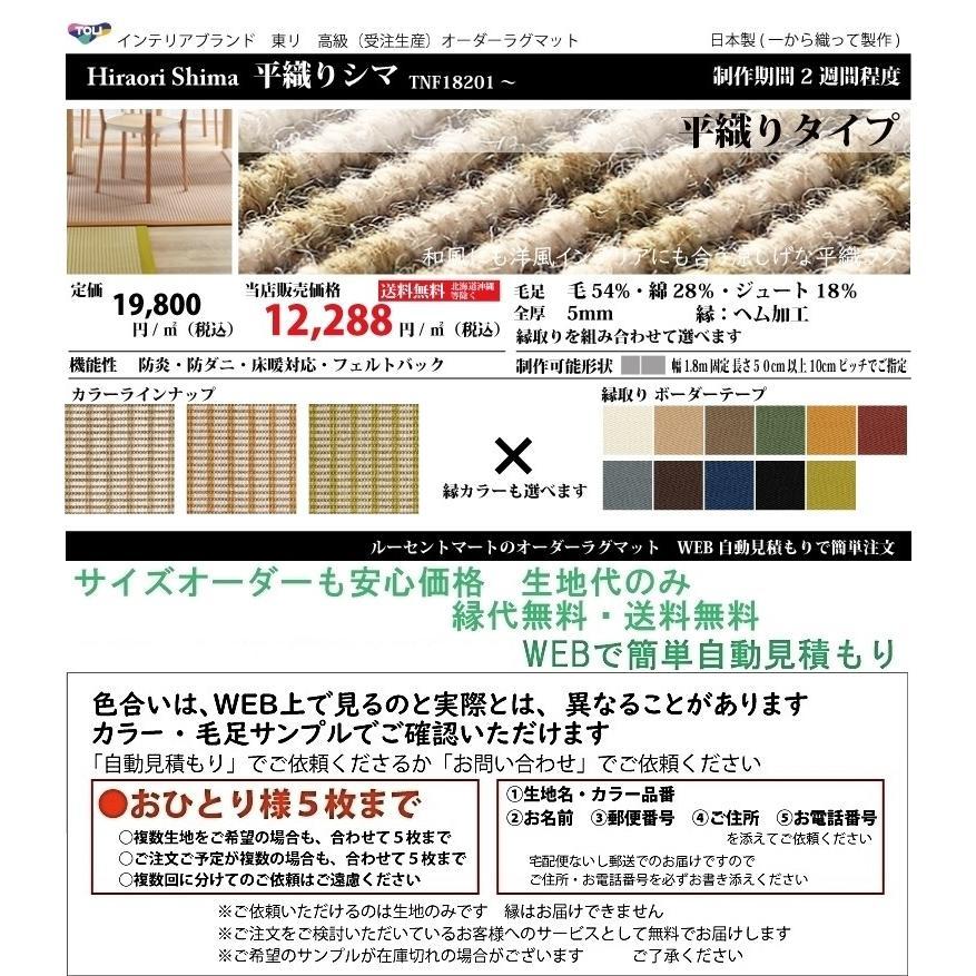 オーダーラグ オーダーカーペット ラグ 平織り/東リ 高級 絨毯/ウール 綿 平織りシマ 3色33パターン/見積もり用ページ/日本製|lucentmart-interior|03