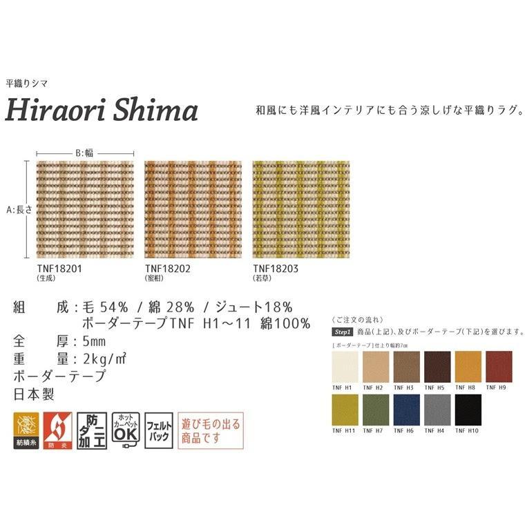 オーダーラグ オーダーカーペット ラグ 平織り/東リ 高級 絨毯/ウール 綿 平織りシマ 3色33パターン/見積もり用ページ/日本製|lucentmart-interior|05