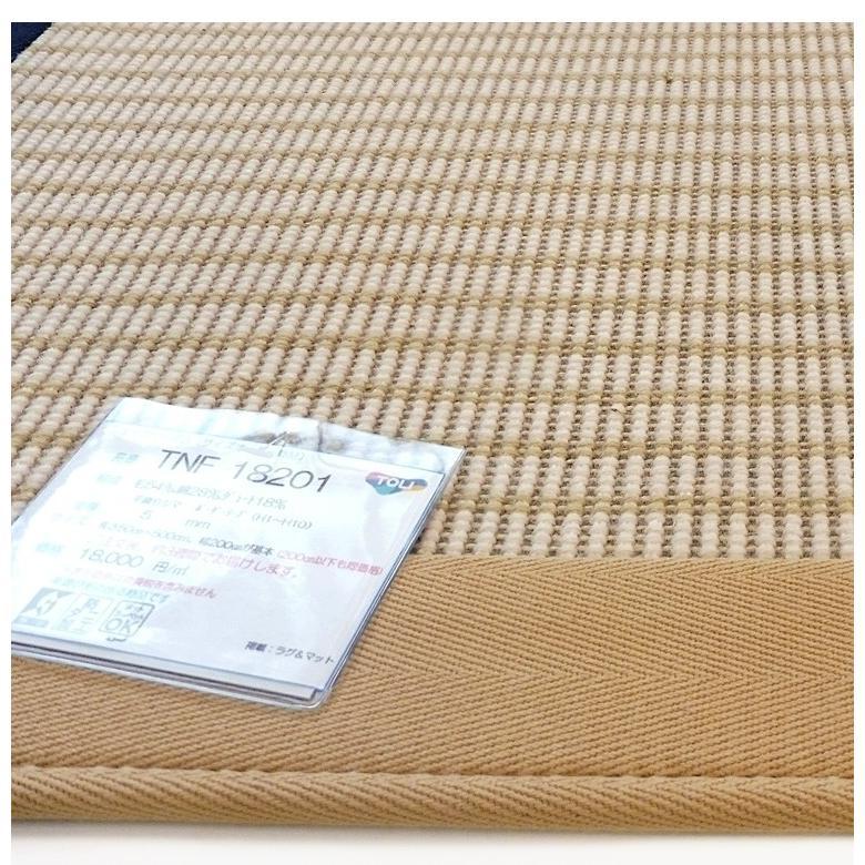 オーダーラグ オーダーカーペット ラグ 平織り/東リ 高級 絨毯/ウール 綿 平織りシマ 3色33パターン/見積もり用ページ/日本製|lucentmart-interior|08