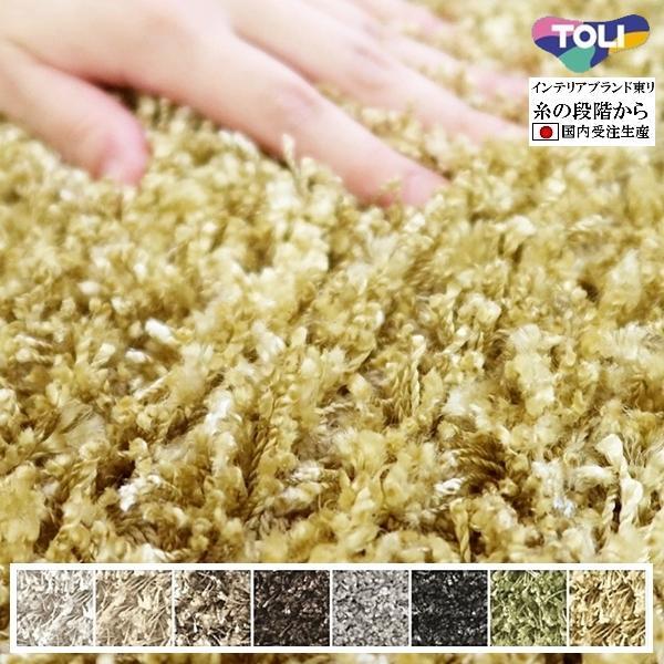 シャギーラグ ラグ 廊下敷き/東リ/メタリックシャギー25mm/80×200cm 長方形 楕円/6色/受注生産