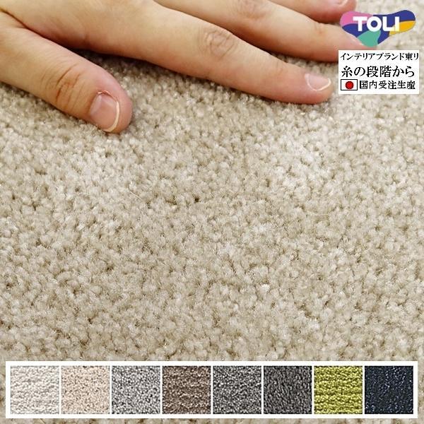 ラグ ラグマット/東リ/ミスティーナイロン/220×230cm 長方形 楕円/8色/受注生産