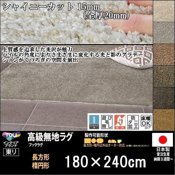 ラグ ラグマット/東リ/シャイニーカット/180×240cm 長方形 楕円/5色/受注生産