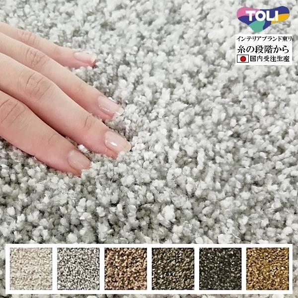 ラグ ラグマット/東リ/シャイニーカット/200×300cm 長方形 楕円/5色/受注生産