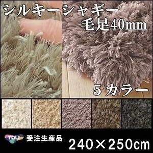 シャギーラグ ラグマット/東リ/シルキーシャギー40mm/240×250cm 長方形 楕円/5色/受注生産